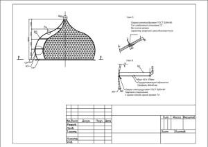 Чертеж купола